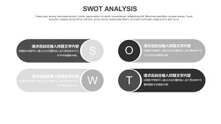 灰色SWOT分析图表-28