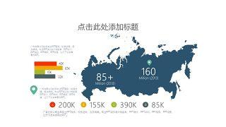 简约世界地图PPT图表-16