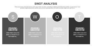 灰色SWOT分析图表-24