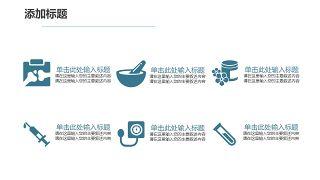 蓝色医学医疗医用PPT图表22