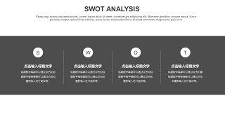 灰色SWOT分析图表-16