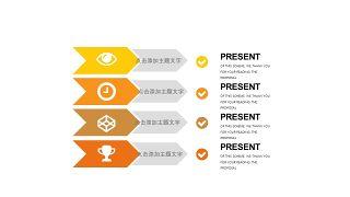 橙色系并列关系PPT图表-5