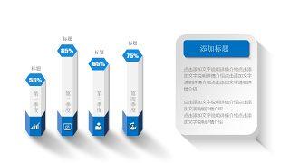 蓝色微立体PPT图表-10