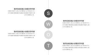 灰色SWOT分析图表-7