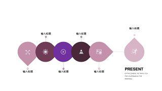深紫色系商务PPT图表-3