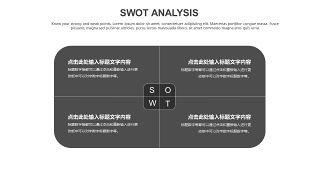 灰色SWOT分析图表-23
