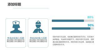 蓝色医学医疗医用PPT图表25