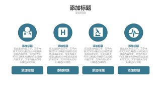 蓝色医学医疗医用PPT图表9