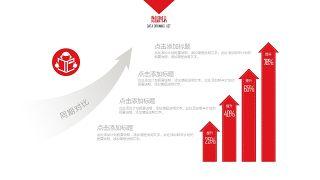 大气红色商务PPT图表-12