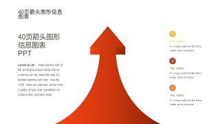 红橙色箭头雷达图PPT图表-1