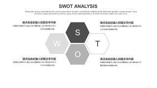 灰色SWOT分析图表-31