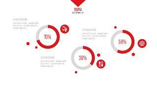 大气红色商务PPT图表-20