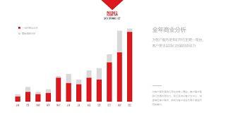 大气红色商务PPT图表-11