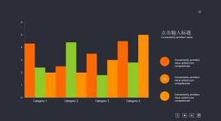 商务数据分析PPT图表之条形图-22