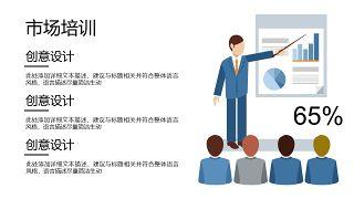 蓝色商务人物PPT图表-1
