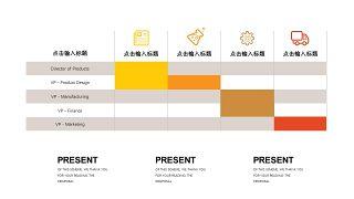 橙色系并列关系PPT图表-21