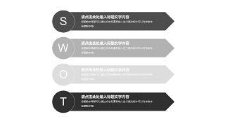 灰色SWOT分析图表-30