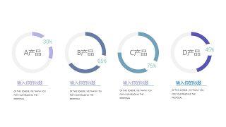 扁平化多彩数据PPT图表-6