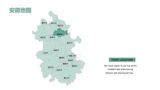 部分省份地安徽图PPT图表-12