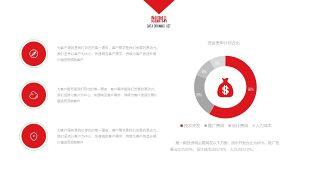 大气红色商务PPT图表-10