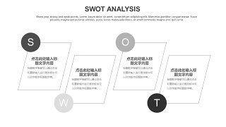 灰色SWOT分析图表-12