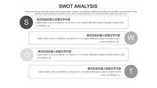 灰色SWOT分析图表-6