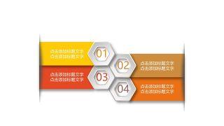 橙色系并列关系PPT图表-10
