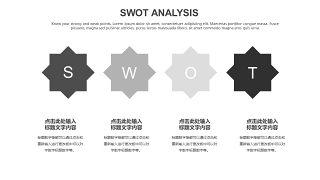 灰色SWOT分析图表-26