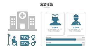 蓝色医学医疗医用PPT图表12