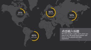 商务数据分析PPT图表之地图-18