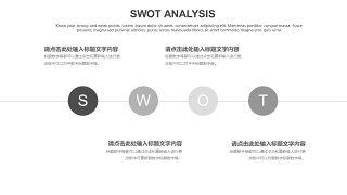 灰色SWOT分析图表-8