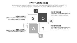 灰色SWOT分析图表-17
