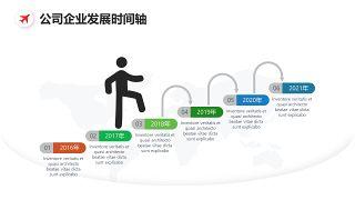 简约公司企业发展时间轴图表设计PPT模板-20
