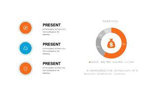 橙色简约通用PPT图表-31