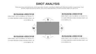 灰色SWOT分析图表-13