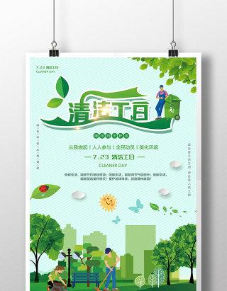 小清新清洁工日 环保公益海报