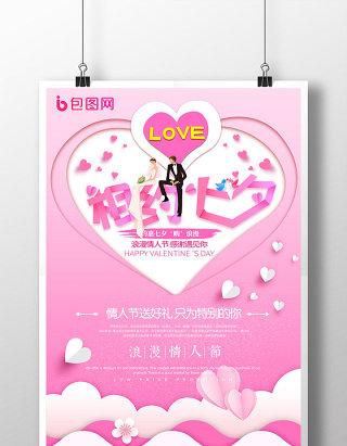 简约粉色剪纸风格相约七夕海报设计