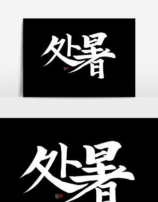 处暑书法作品毛笔字节气传统文化中国风元素