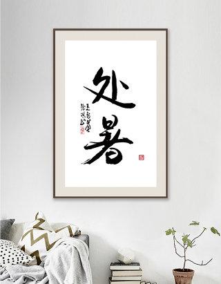 中国风二十四节气处暑客厅书房装饰画