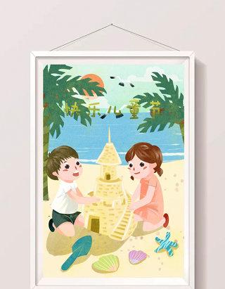 可爱卡通六一儿童节孩子们沙滩玩耍插画