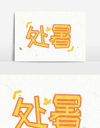 小清新处暑手绘创意字体设计