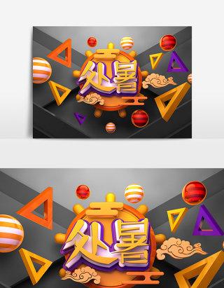 C4D创意原创二十四节气处暑立体艺术字设