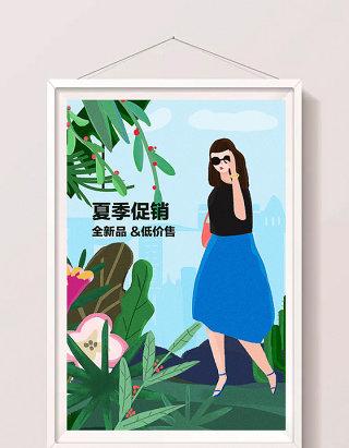 清凉夏季电商服装插画