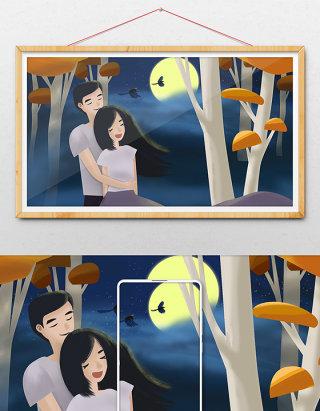 梦幻夜空七夕情侣立秋节气海报