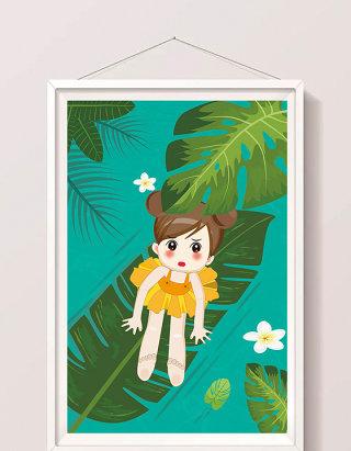 清新创意暑期女孩漂流插画