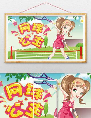 卡通风格暑期生活网球公主手绘插画