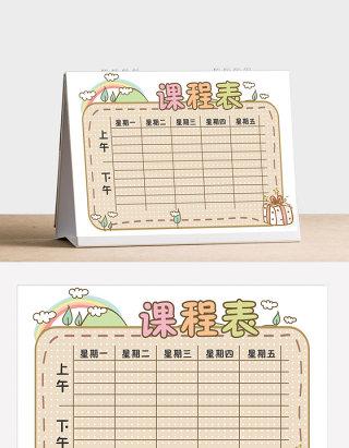 黄色风格小学生课程表word模板
