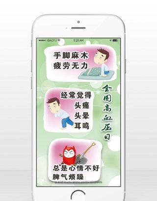 温馨梦幻全国高血压日手机海报