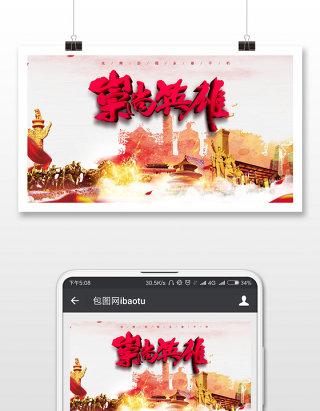 烈士纪念日中华事迹微信公众号首图