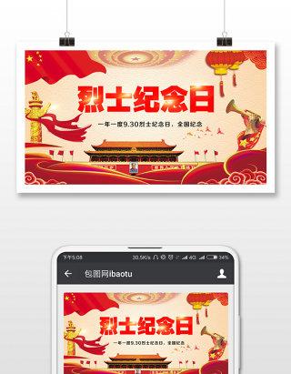 烈士纪念日宣传海报微信公众号首图